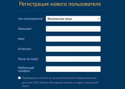 lichnyj-kabinet-rosseti-registracziya-i-ispolzovanie-4.jpg