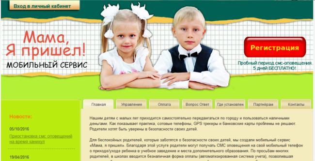 mama-ya-prishel-lichnyy-kabinet-2.png