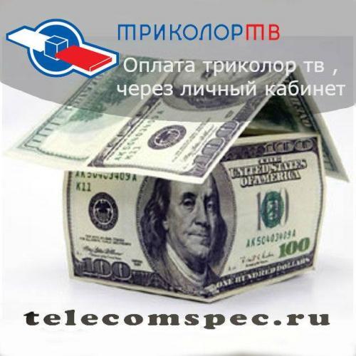 Оплата-триколор-тв-через-личный-кабинет.jpg
