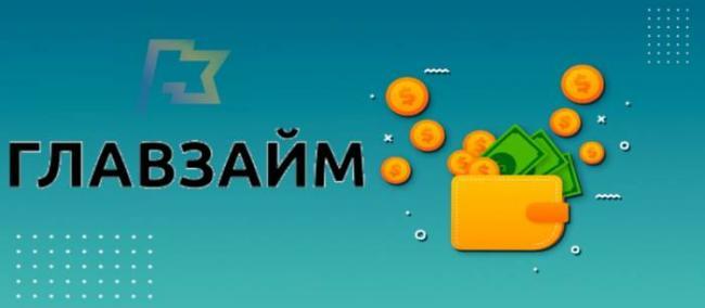 otpisatsya-ot-platnyh-uslug-glav-zaim-2.jpg