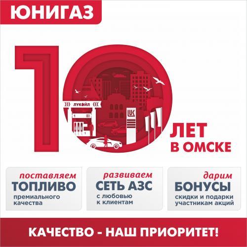 10_лет_2.png