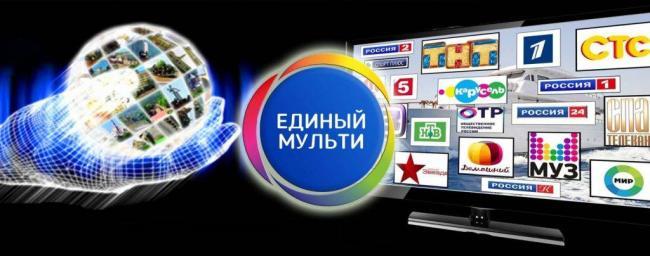 Edinyy_multiBaner.jpg