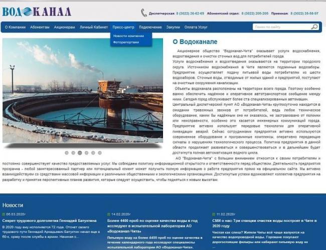 chita-vodokanal3.jpg