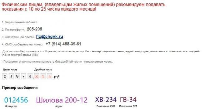 chita-vodokanal2.jpg
