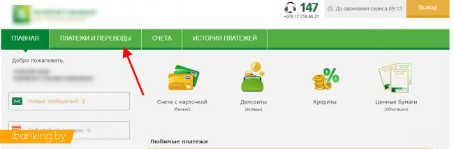 erip-lichnyj-kabinet-v-belarusbanke.png