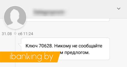 sms-s-kodom-podtverzhdenija-operacii.png