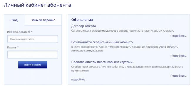 vodokanal-odintsovo-lichnyiy-kabinet.png