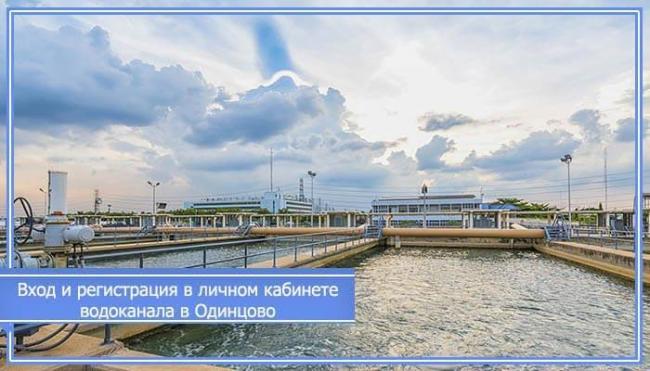 oao-odintsovskiy-vodokanal-ofitsialnyiy-sayt.jpg