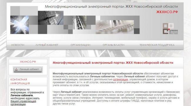 zhkchnso-cabinet-1-1024x570.jpg