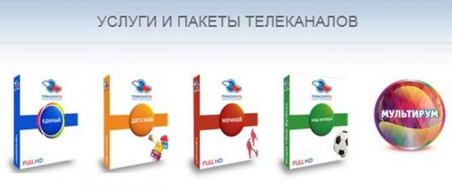 tarifyi-trikolor-tv-na-2018-god-tsenyi-paket-edinyiy.jpg