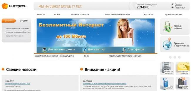 intercon2.jpg