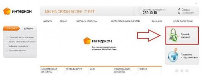 1517842845_intercon-site.jpg