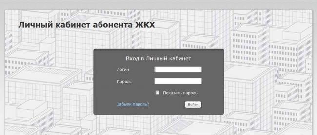 zhkhnso-rf-lichnyiy-kabinet.jpg