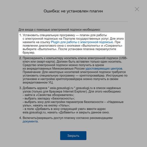 8_oshibka_plagina.png