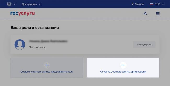 9_registracziya-esia.png