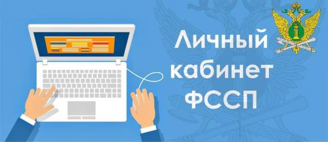lichnyj-kabinet-fssp-vozmozhnosti-akkaunta-ispolzovanie-mobilnogo-prilozheniya.jpg