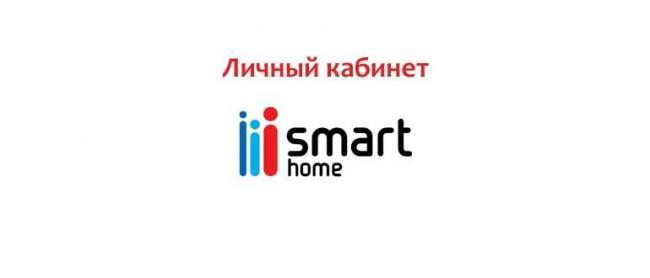 Lichnyj-kabinet-Smart-Houm.jpg