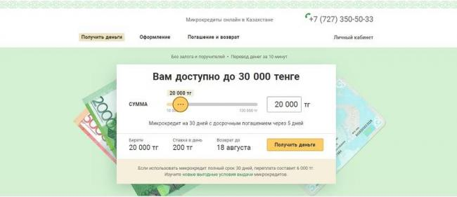 kak-poluchit-zajm-v-dopo-kz-preimushhestva-kompanii-usloviya-dlya-zaemshhikov.jpg