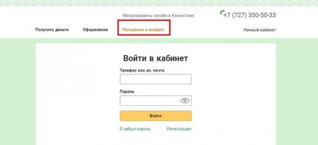 kak-poluchit-zajm-v-dopo-kz-preimushhestva-kompanii-usloviya-dlya-zaemshhikov-4.jpg