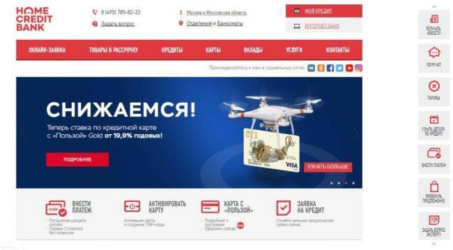 1-houm-kredit-bank-lichnyy-kabinet.jpg