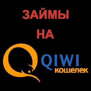 zaim-na-qiwi-wpcf_300x300.png