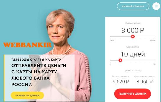 webbankir-1.png