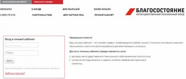 blagosostoyanie-vhod-v-lichnyiy-kabinet.jpg