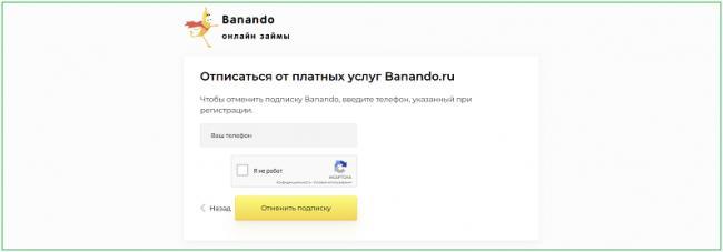 1568706374_banando-podpiska.png