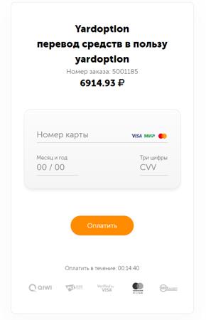 yardoption_popolneniye_scheta_kartoy.png