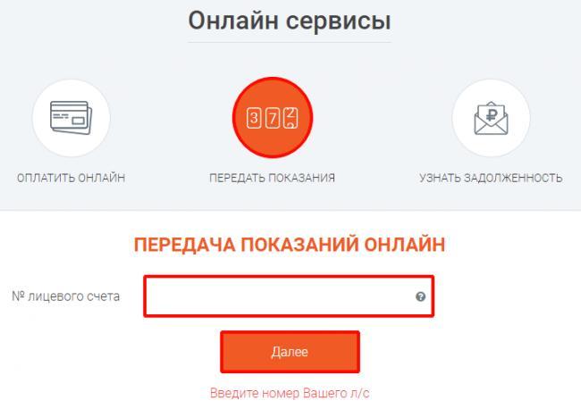 peredacha-pokazanij-onlajn-png.png