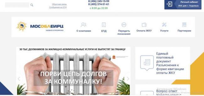 mosobleirc-lichnij-kabinet-4-1024x485.jpg
