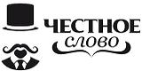 chestnoe-slovo1.png