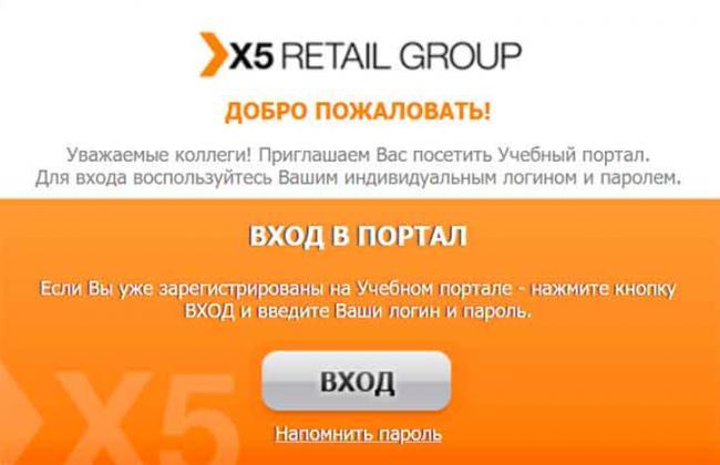 study-x5-ru_vhod.jpg