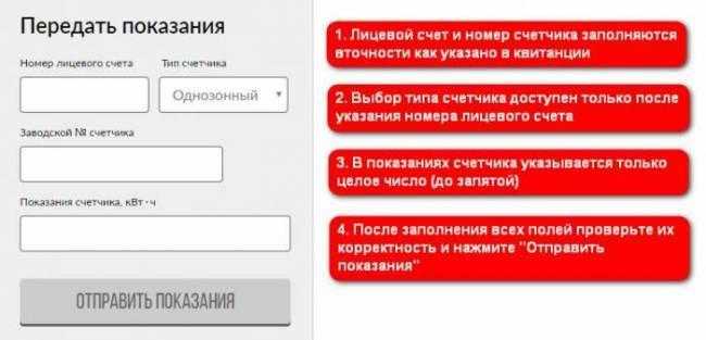 Самараэнергосбыт-ввод-показаний-без-регистрации.jpg