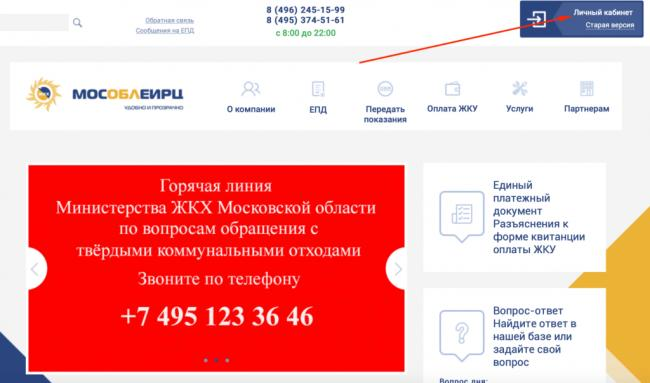 mos-vhod-2-1024x604.png