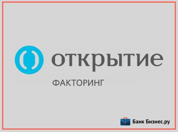 Usloviya-Otkrytie-faktoringa.jpg