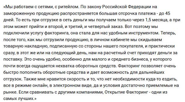 Otzyv-ob-Otkrytie-Faktoring-№1.png