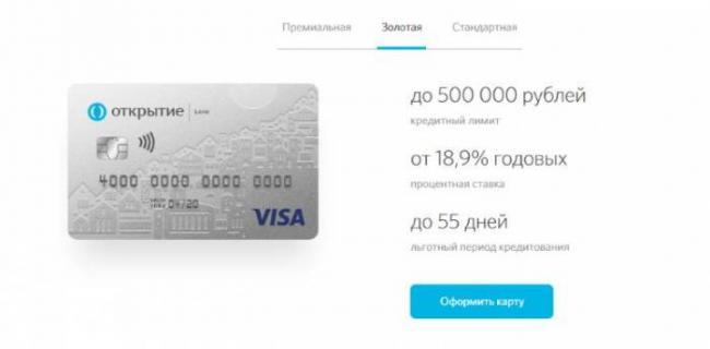 kreditnaya-karta-travel-ot-banka-otkrytie.jpg