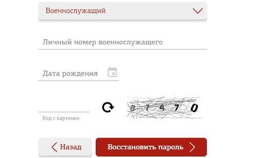 lichnyj-kabinet-voennosluzhashhego-3.jpg