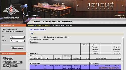 lichnyj-kabinet-voennosluzhashhego-4.jpg