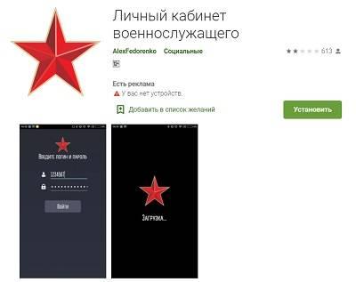 lichnyj-kabinet-voennosluzhashhego-5.jpg