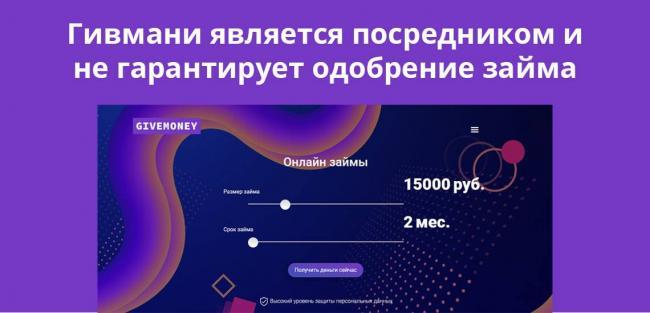 givemoney-zajm-kak-otpisatsya-2.jpg