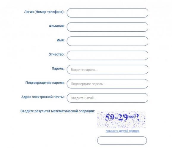 Регистрация-Региональный-информационный-центр5-.png