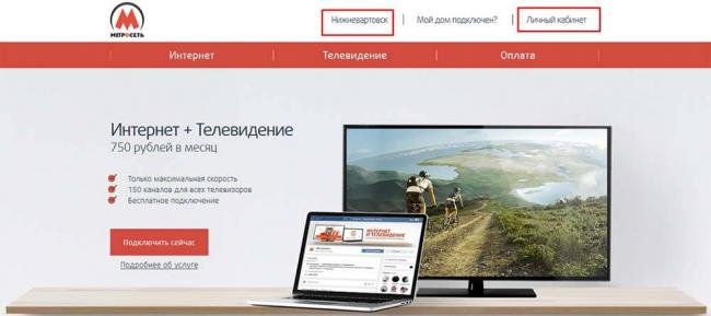 metroset-lichnyiy-kabinet.jpg