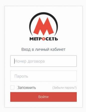 metroset-lichnyiy-kabinet-glavnaya-stranitsa.jpg