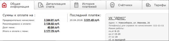 zhkhnso-lichnii-kabinet.png