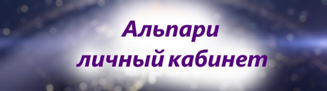 alpari-main-1.png