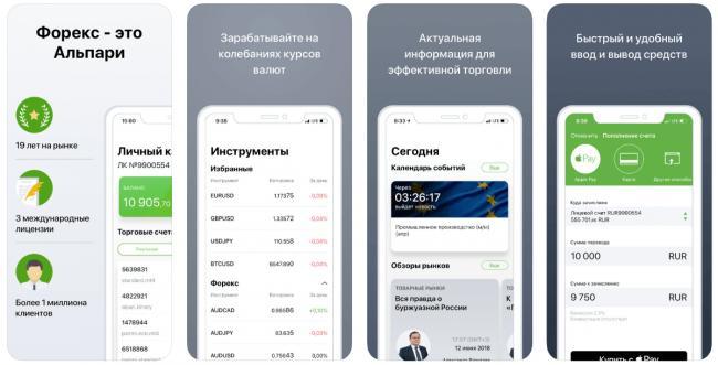 alpari-app.png