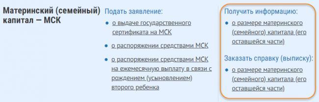 informaciya-ob-ostatke-materinskogo-kapitala.png