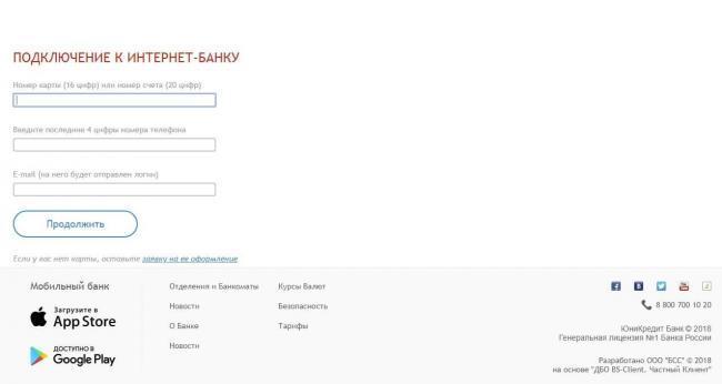 unicredit-bank-registraciya-1.jpg
